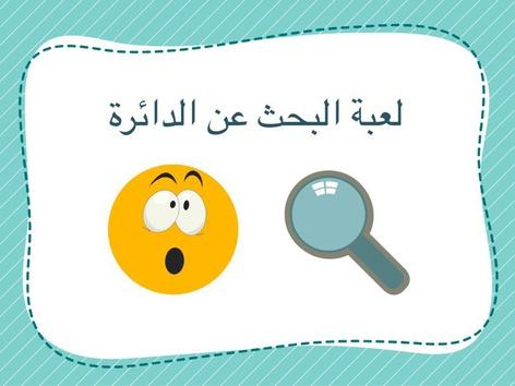 البحث عن الدائرة  by Alaa