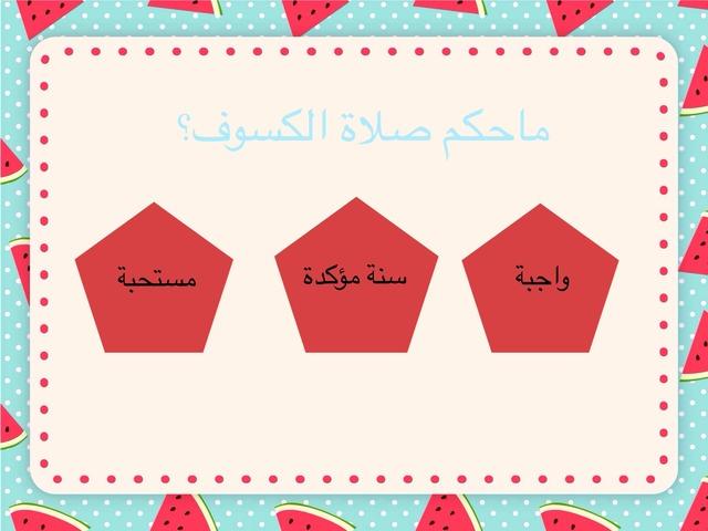 دين by نهى الغامدي