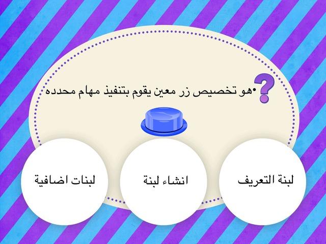 درس انشاء لبنة by بدريه الشطي