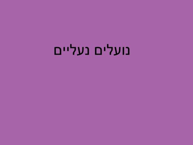 נועלים נעליים by יהל בן משה