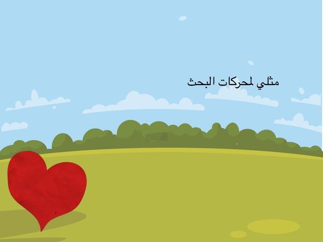 مهارات البحث by ساره الدوسري