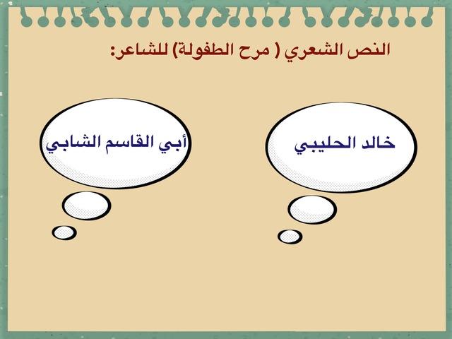 النص الشعري مرح الطفولة by Azhar Arabia