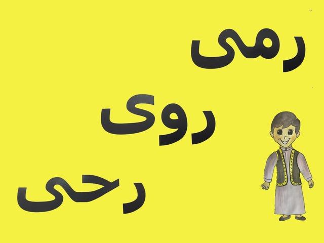 تجريد كلمة رحى by مشاعل السعيدي
