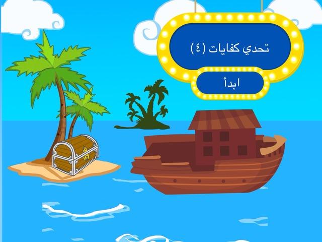تحدي كفايات4 by Duaa Mohammad
