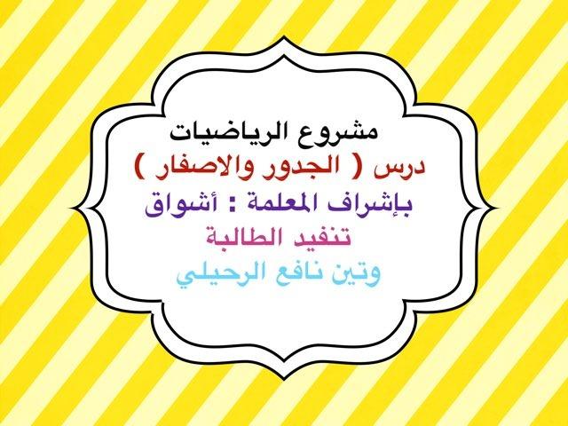 الجذور والاصفار  by اقبال الاحمدي