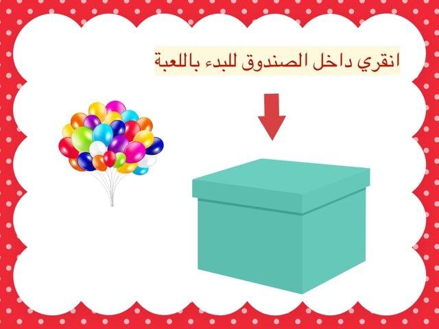 لعبة 6 by Esraa Muhammed