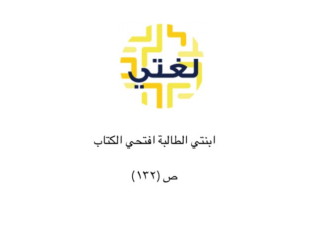 لغتي٢ by Anood amoudi