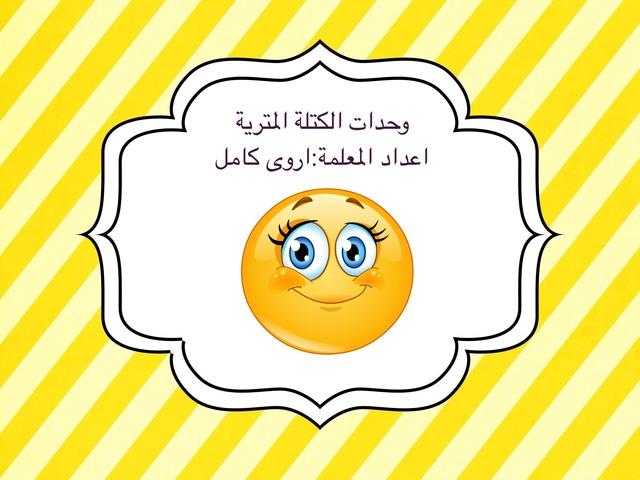 اروى كامل by Arwa Kamil