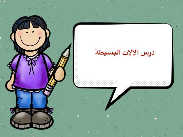 الالات البسيطة by تهاني صويلح حسن المالكي