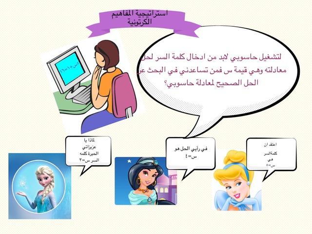 معادلات ذات خطوتين by نوره الحازمي