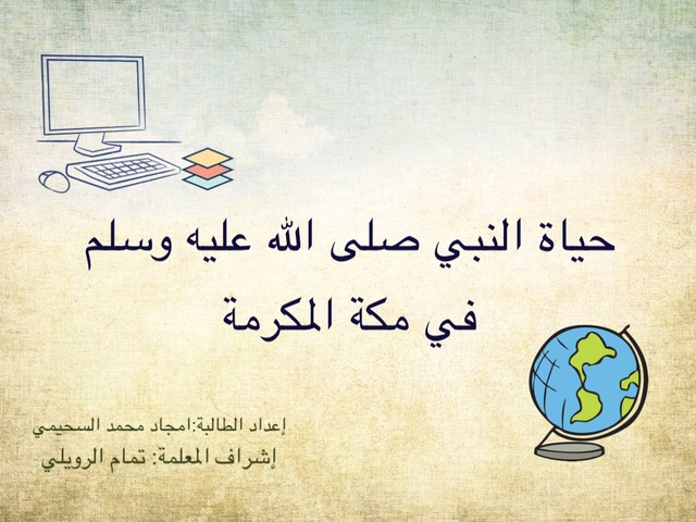 حياة النبي في مكة المكرمة  by Haya AL harbi