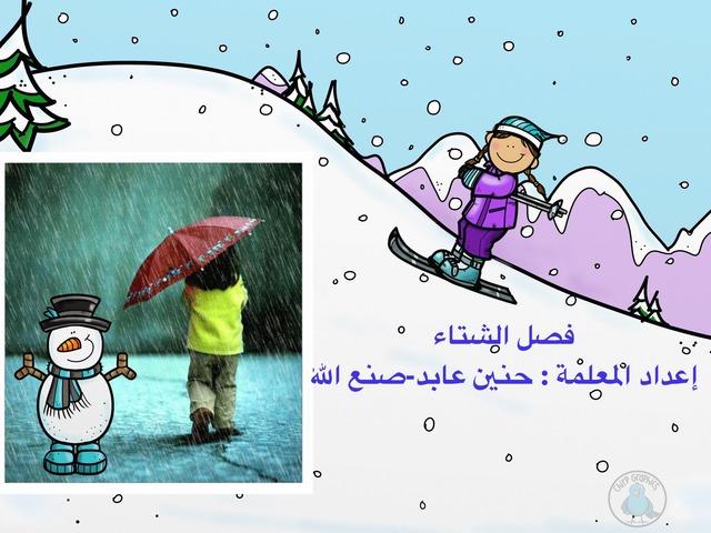 فصل الشتاء by Hanen Sanallah