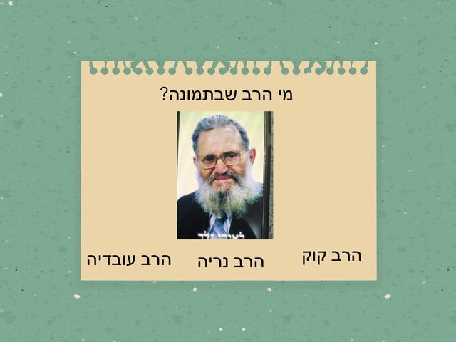 הרב נריה by שלומית כהן