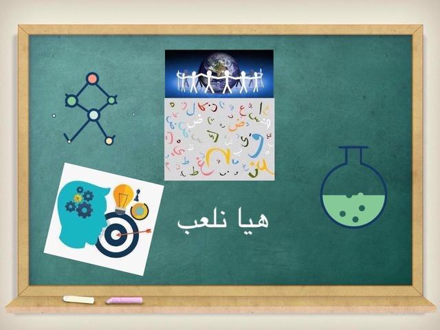 لغتي حرف الصاد by نوال الشمري