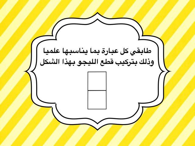 أجزاء الأذن الليجو by Fatma Al-Ameer