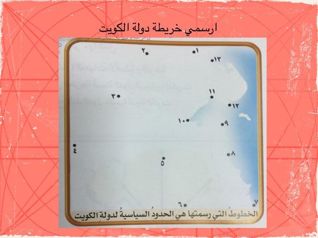 لعبة 80 by Sara Ali