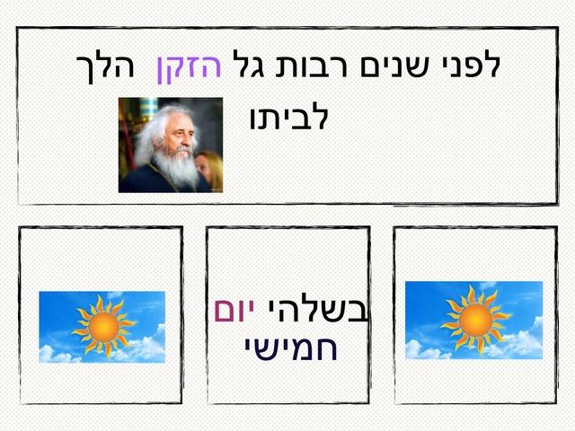 כיתה ח by ברית זילברמן