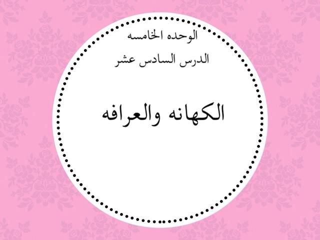 التوحيد/الكهانه والعرافه by sara alharbi
