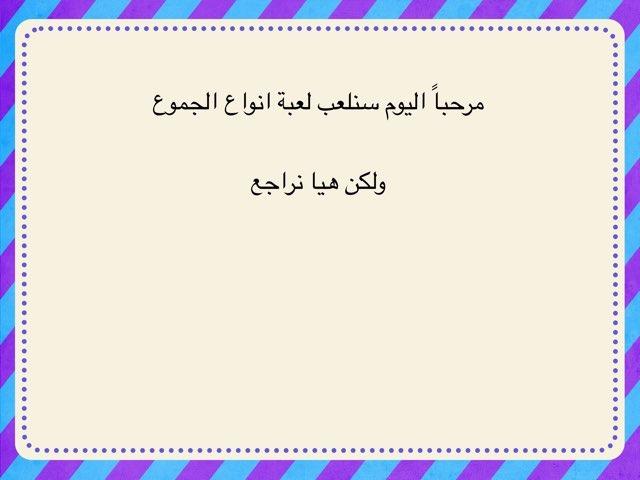 انواع الجموع by اسيل العنزي
