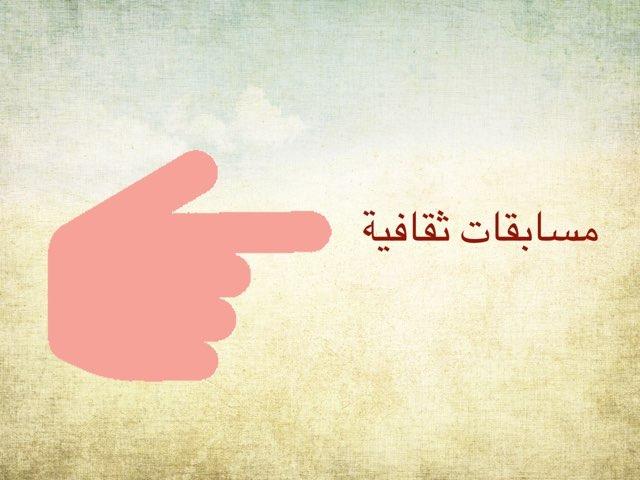 مسابقات ثقافية by Soaad Mohana