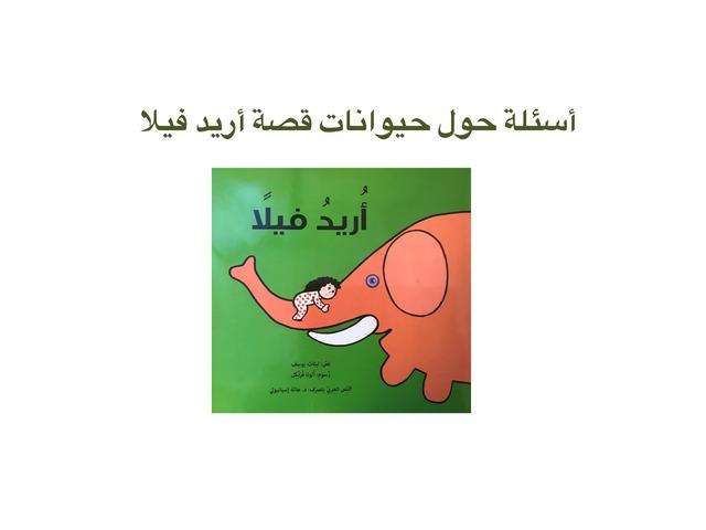 اسئلة حول حيوانات قصة اريد فيلا  by Munira Taha