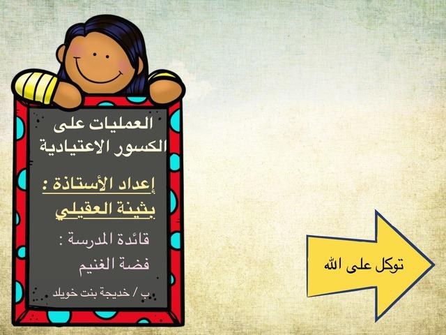 العمليات على الكسور الاعتيادية by Bothaina Nasser