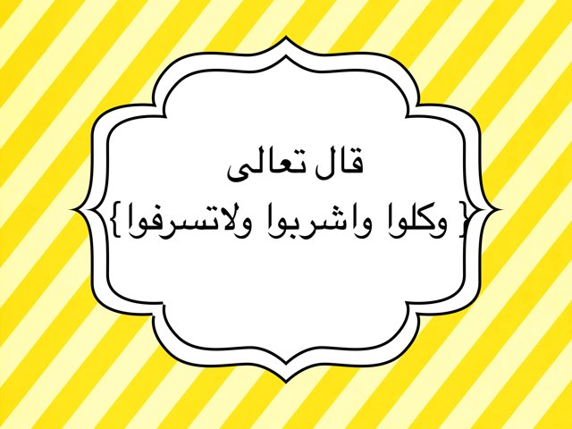 لعبة 99 by Mariam Alreem