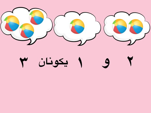 لعبة 16 by Hours alajmi