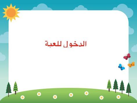 الضرب٣ by najah ALanzi