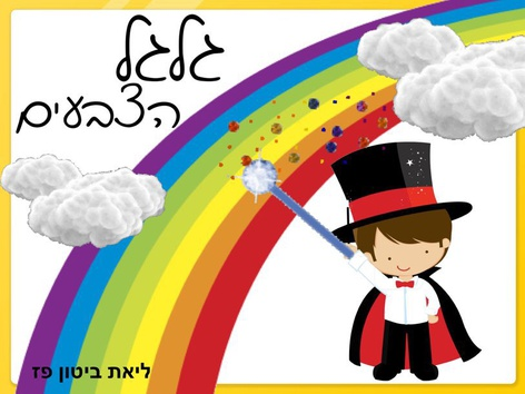 גלגל הצבעים by Liat Bitton-paz