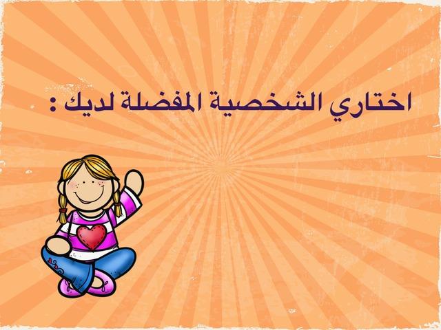 قصة النورس by وفاء العجمي