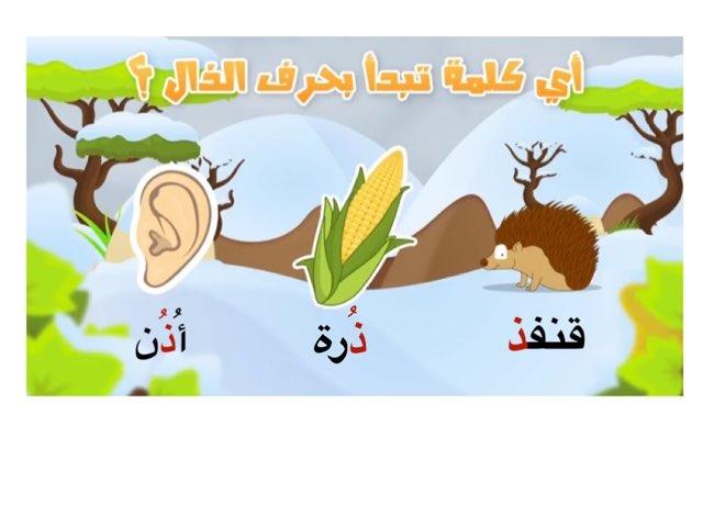 لعبة 200 by Noura Alshalahi
