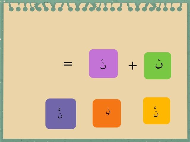 الغنه by أم محمد