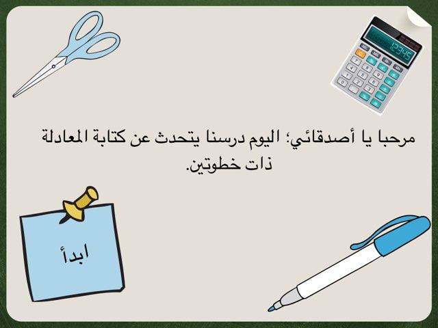 كتابة المعادلات ذات خطوتين by Huda Maghrabi