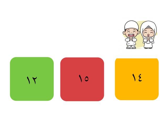 العدد ١٥ by TinyTap creator