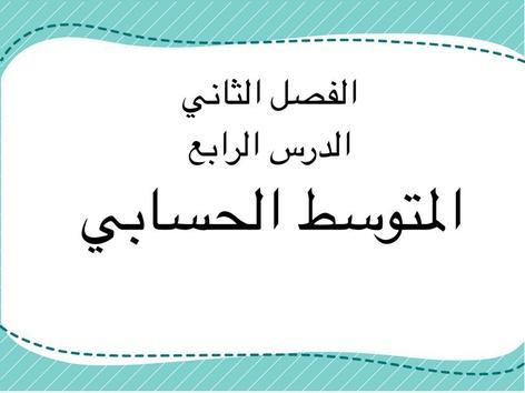 المتوسط الحسابي by جمانة البقمي