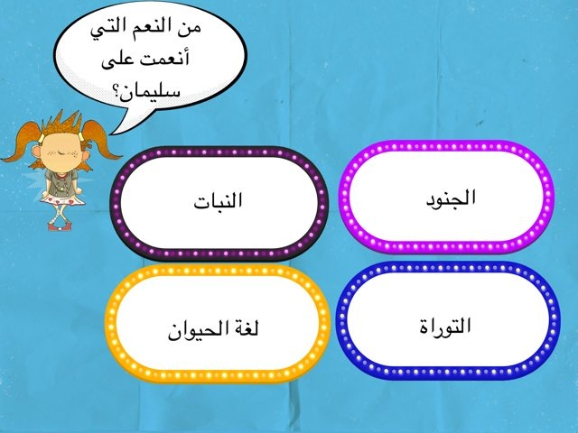 Game 23 by Maha Alriyami