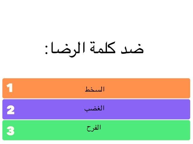 لعبة 8 by Sara Alajmi