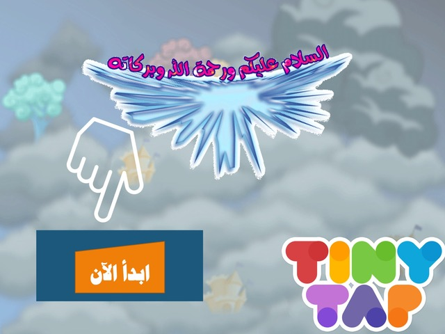 مراجعه سريعه لماده التوحيد  by ليان المزيني