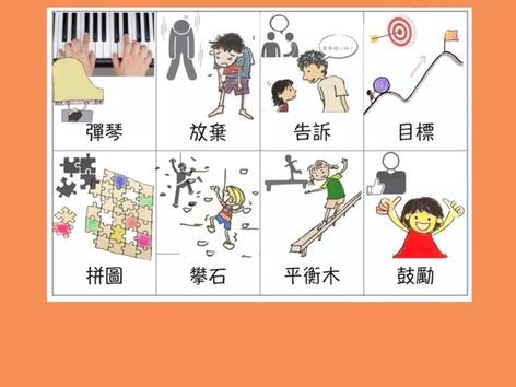 Cljs-繪本(思思說恆心)補充題 by lokjun caritas