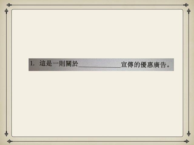 廣告 by Lin Yuk ling