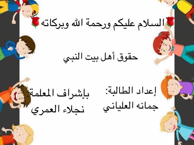 حقوق أهل بيت النبي by jumanah hamdan