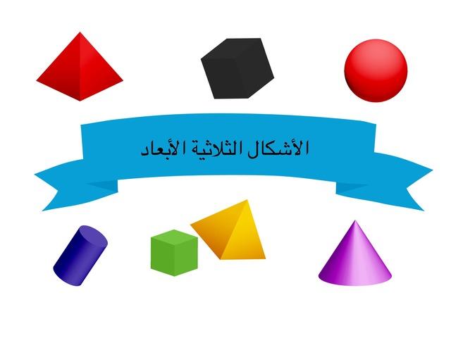 الأشكال الثلاثية الأبعاد by زينة ونحول