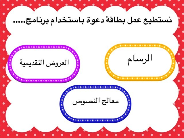 لعبة 45 by نوره الحيان