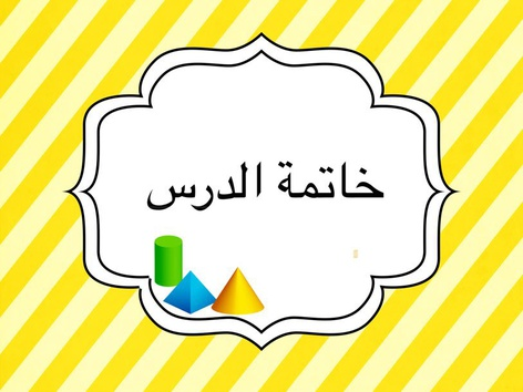 خاتمة درس ثلاثي الأبعاد  by rabab alsari