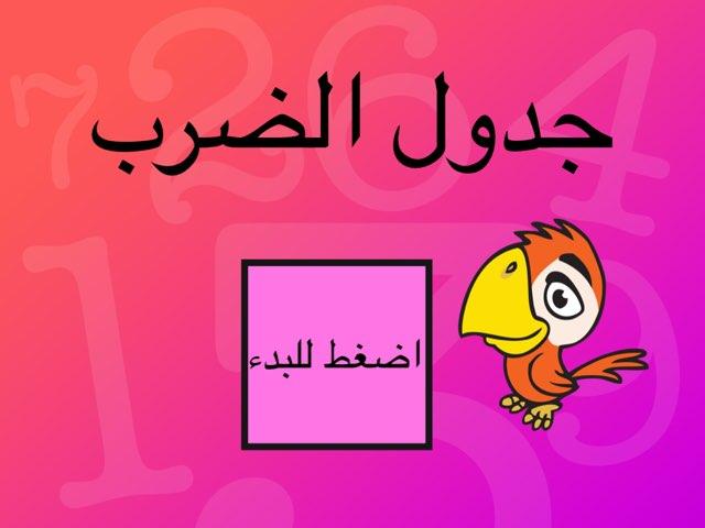 جدول الضرب by Ghazal ii.zezo1