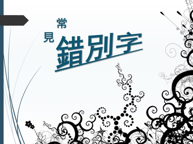 常見 錯別字 by Joey Chan