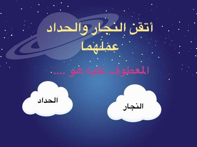 المعطوف by بسمة أمل