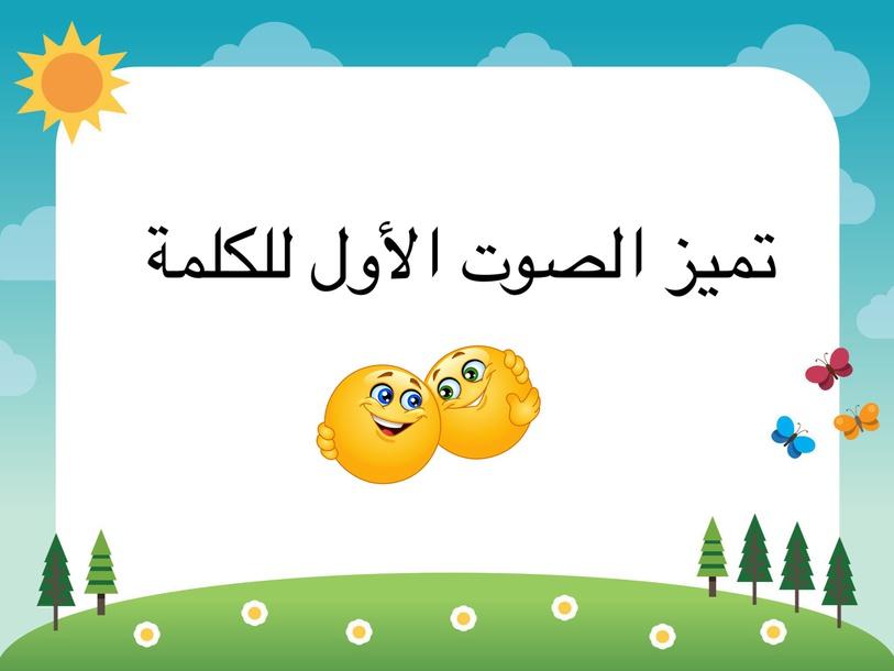 تميز النغمة الأولى للكلمة by noor bathish