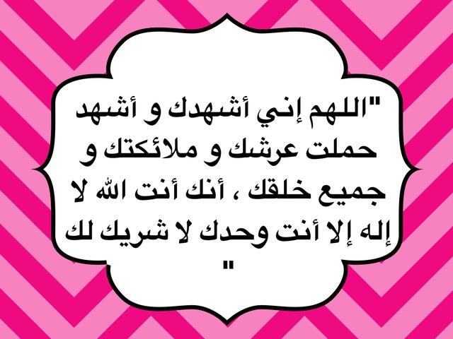 أؤمن بصفات و حقوق السفرة الكرام البررة  by shahad naji